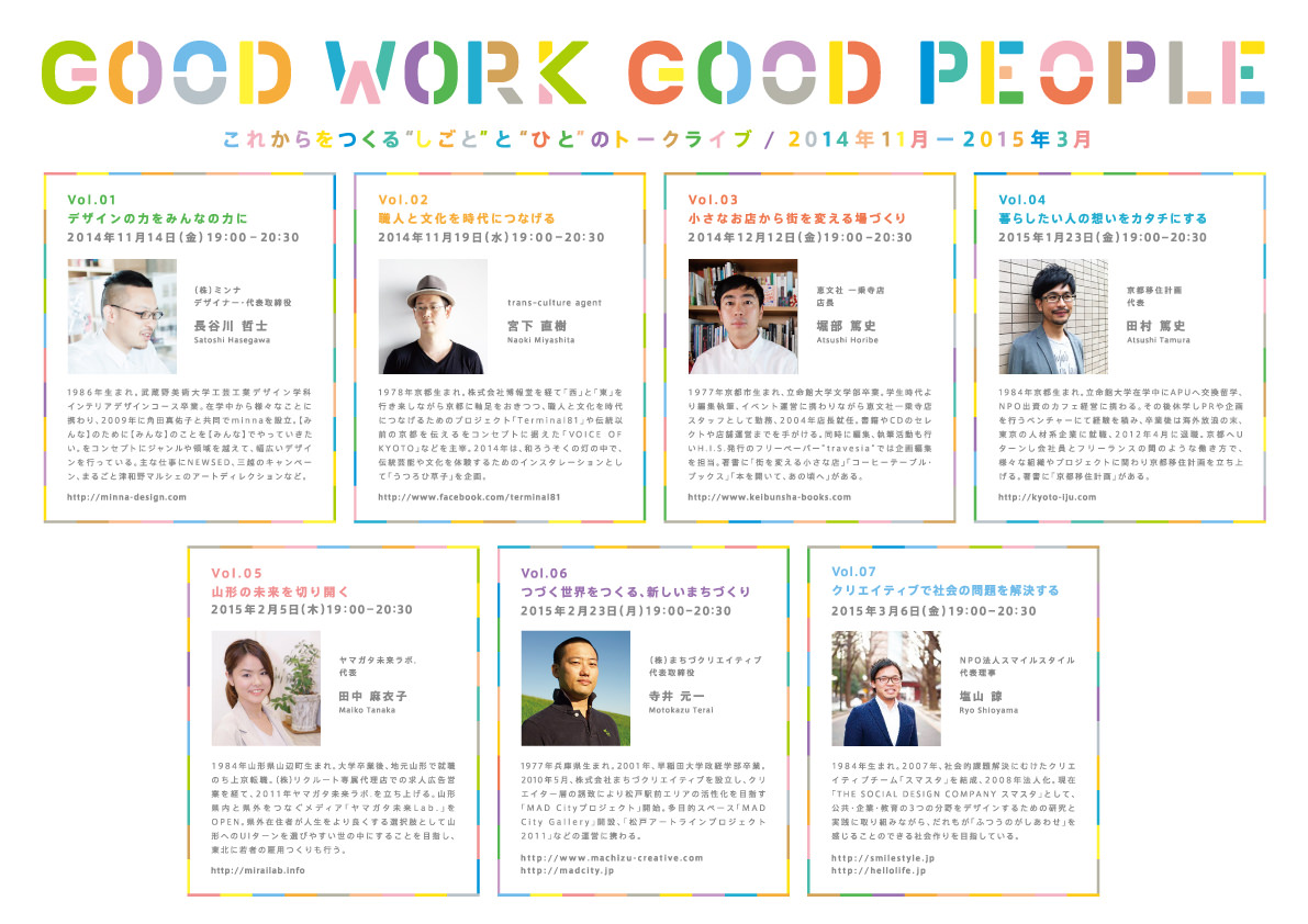 GOOD WORK GOOD PEOPLE ゲスト紹介