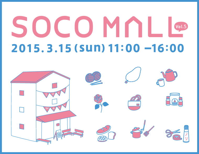 SOCO MALL Vol.5