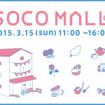 SOCO MALL Vol.5