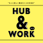 HUB&WORK Vol.05
